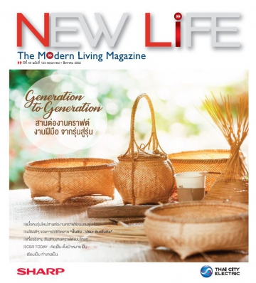 หนังสือ New Life No.123 (พ.ค. - ส.ค. 2562)