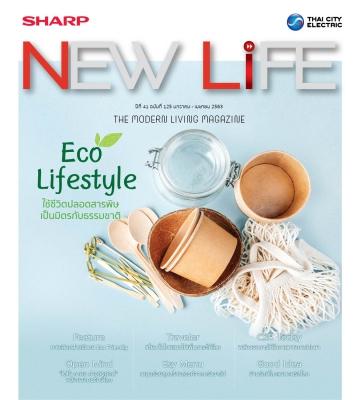 หนังสือ New Life No.125 (ม.ค. - เม.ย. 2563)