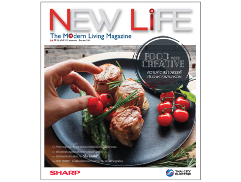 นิตยสาร NEW LIFE ฉบับที่ 120 : FOOD WITH CREATIVE