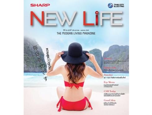 """""""ความสุขมีได้ทุกวัน"""" กับ นิตยสาร NEW LIFE ฉบับที่ 128"""
