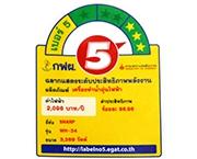 ฉลากประหยัดไฟเบอร์ 5 (WH-34)