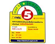 ฉลากประหยัดไฟเบอร์ 5 (KP-30S)