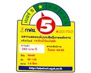 ฉลากประหยัดไฟเบอร์ 5 (KP-19S)