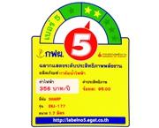 ฉลากประหยัดไฟเบอร์ 5 (EKJ-177)